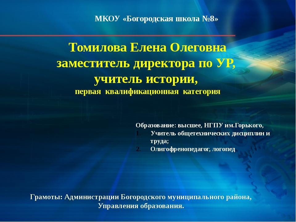 Томилова Елена Олеговна заместитель директора по УР, учитель истории, первая...