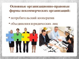 Основные организационно-правовые формы некоммерческих организаций: потребител