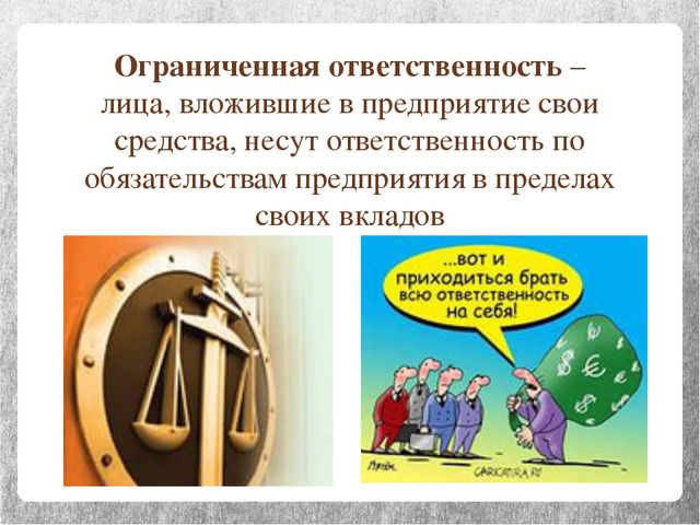 Ограниченная ответственность – лица, вложившие в предприятие свои средства, н...