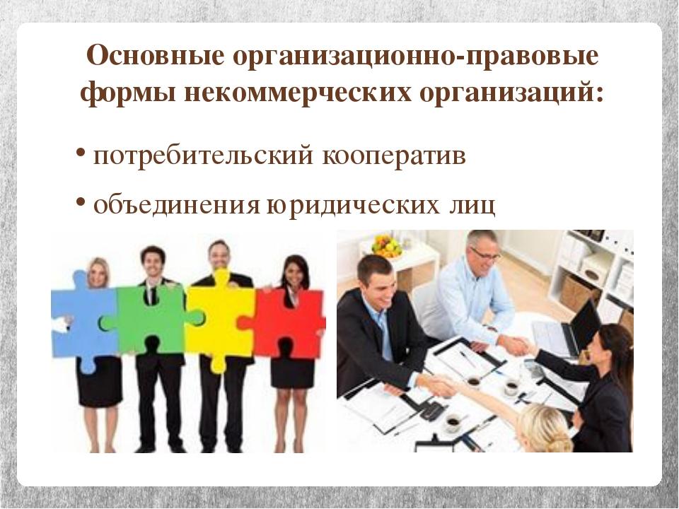 Основные организационно-правовые формы некоммерческих организаций: потребител...