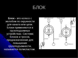 БЛОК  Блок - это колесо с желобом по окружности для каната или цепи. Блоки п