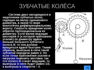 ЗУБЧАТЫЕ КОЛЁСА Система двух находящихся в зацеплении зубчатых колес, сидящ