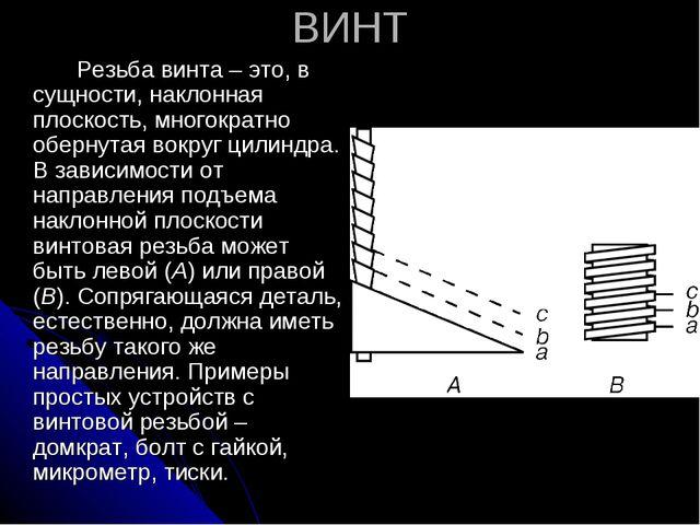 ВИНТ Резьба винта – это, в сущности, наклонная плоскость, многократно оберн...