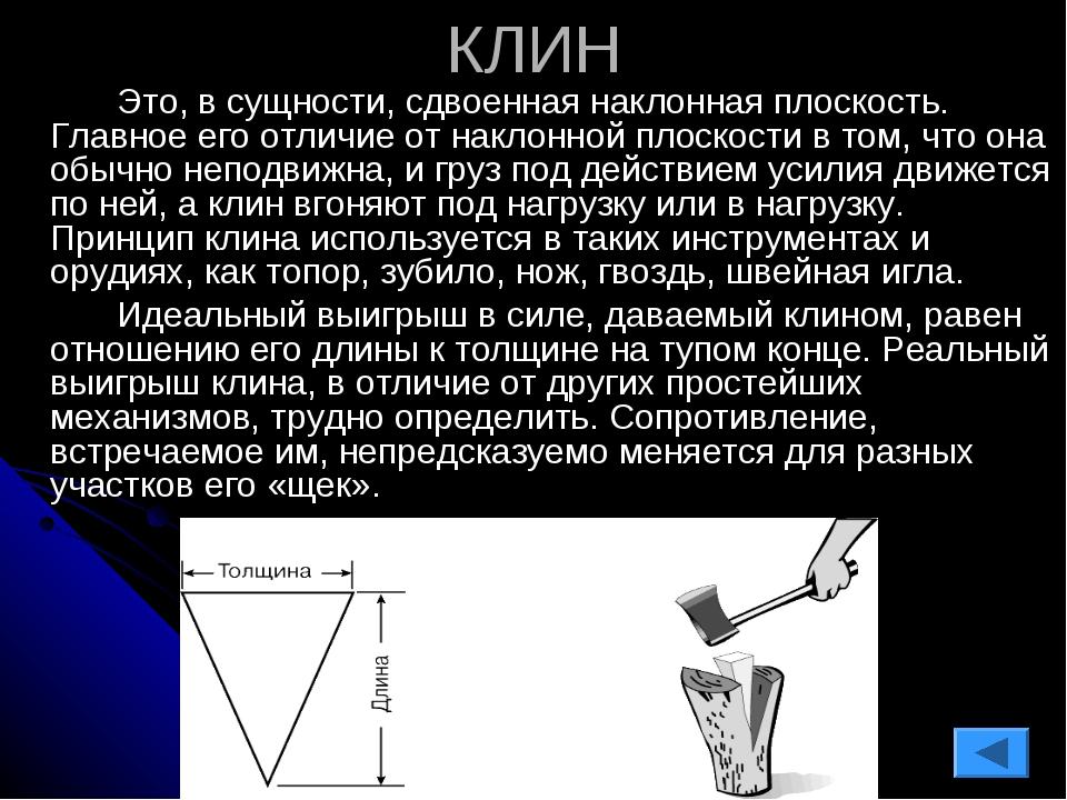 КЛИН Это, в сущности, сдвоенная наклонная плоскость. Главное его отличие от...