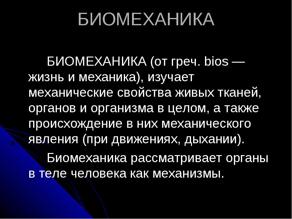 БИОМЕХАНИКА БИОМЕХАНИКА (от греч. bios — жизнь и механика), изучает механич...