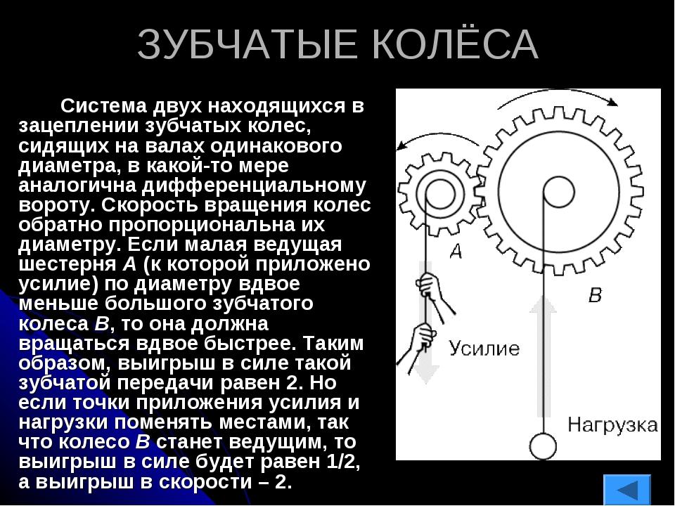 ЗУБЧАТЫЕ КОЛЁСА Система двух находящихся в зацеплении зубчатых колес, сидящ...