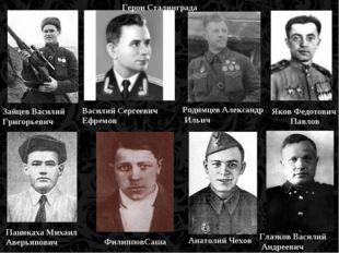 Зайцев Василий Григорьевич Василий Сергеевич Ефремов Родимцев Александр Ильич