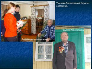 Участники Сталинградской битвы из с.Залесянка. Богданов Иван Филимонович Поку