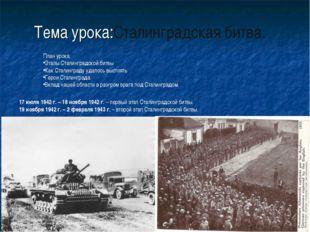 Тема урока:Сталинградская битва. План урока: Этапы Сталинградской битвы Как