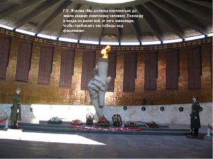 Г.К. Жукова «Мы должны поклониться до земли нашему советскому человеку. Повсю