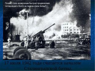 17 июля 1942 года считается началом Сталинградской битвы. Почему стало возмож