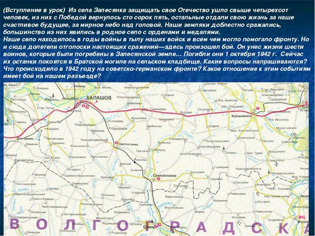 (Вступление в урок) Из села Залесянка защищать свое Отечество ушло свыше четы...