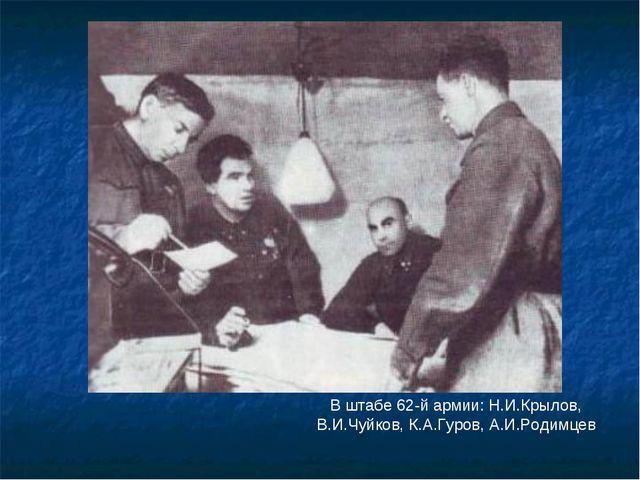 В штабе 62-й армии: Н.И.Крылов, В.И.Чуйков, К.А.Гуров, А.И.Родимцев