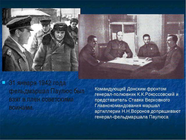 31 января 1942 года фельдмаршал Паулюс был взят в плен советскими воинами. Ко...