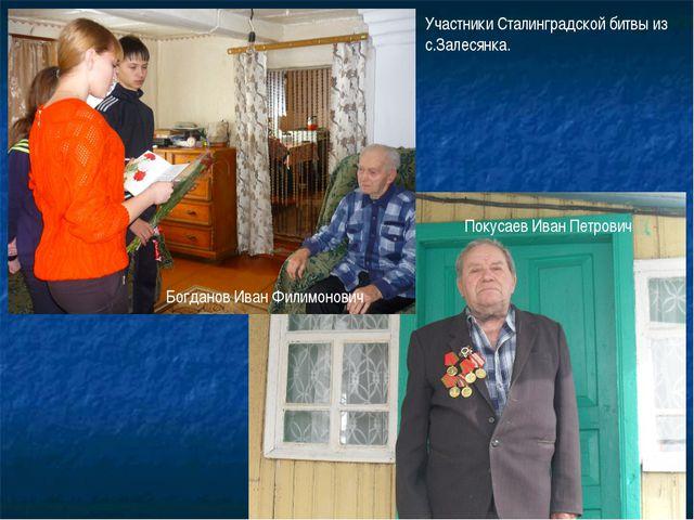 Участники Сталинградской битвы из с.Залесянка. Богданов Иван Филимонович Поку...