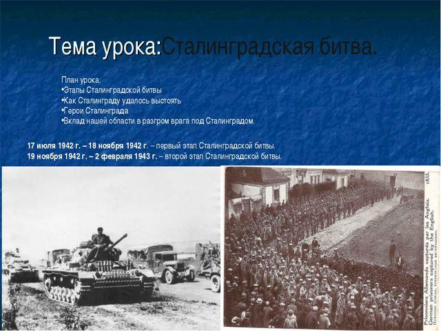 Тема урока:Сталинградская битва. План урока: Этапы Сталинградской битвы Как...