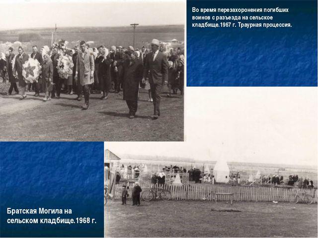 Во время перезахоронения погибших воинов с разъезда на сельское кладбище.1967...
