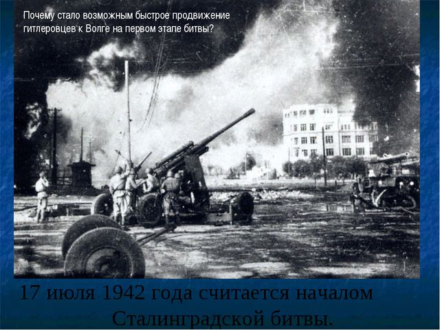 17 июля 1942 года считается началом Сталинградской битвы. Почему стало возмож...