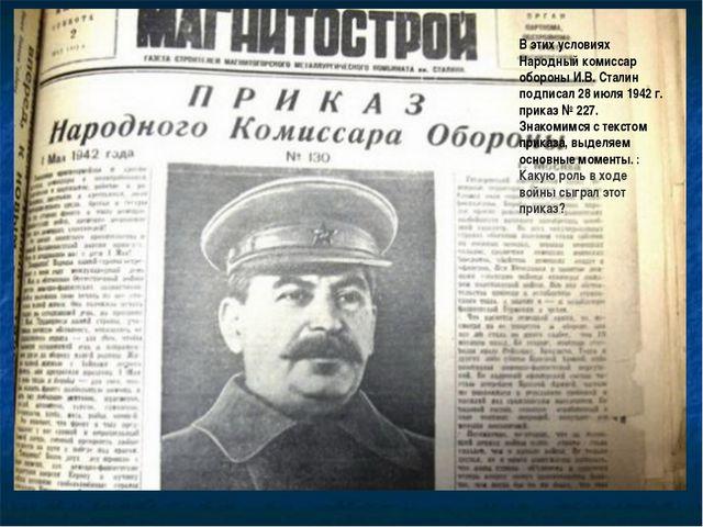 В этих условиях Народный комиссар обороны И.В. Сталин подписал 28 июля 1942 г...