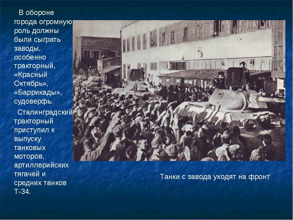В обороне города огромную роль должны были сыграть заводы, особенно тракторн...