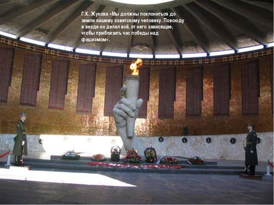 Г.К. Жукова «Мы должны поклониться до земли нашему советскому человеку. Повсю...