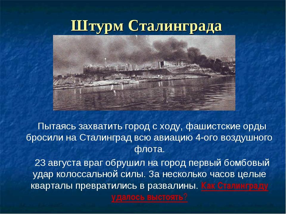 Пытаясь захватить город с ходу, фашистские орды бросили на Сталинград всю ав...