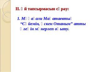 """1. Мұқағали Мақатаевтың """"Сүйемін, өскен Отаным"""" атты өлеңін мәнерлеп оқыту. І"""