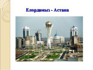 Елордамыз - Астана