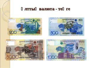 Ұлттық валюта - теңге