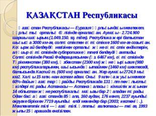 ҚАЗАҚСТАН Республикасы Қазақстан Республикасы — Еуразия құрлығындағы мемлекет