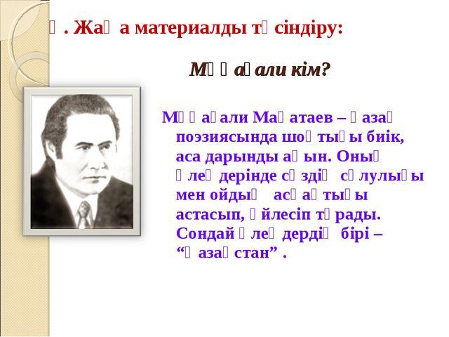 Мұқағали кім? Мұқағали Мақатаев – қазақ поэзиясында шоқтығы биік, аса дарынды...