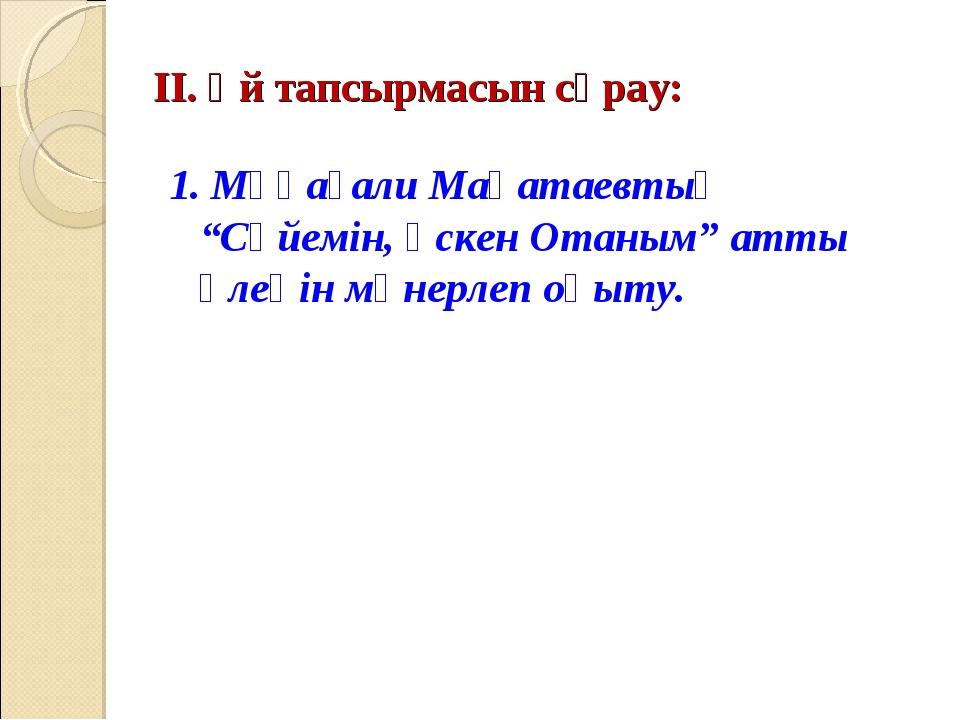 """1. Мұқағали Мақатаевтың """"Сүйемін, өскен Отаным"""" атты өлеңін мәнерлеп оқыту. І..."""