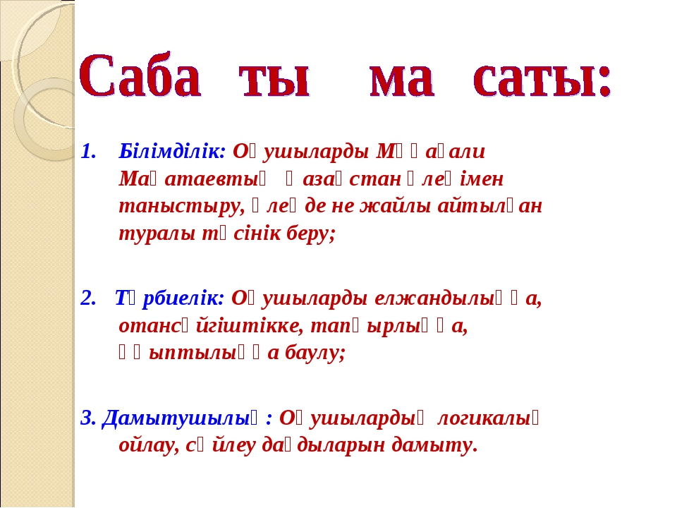 Білімділік: Оқушыларды Мұқағали Мақатаевтың Қазақстан өлеңімен таныстыру, өле...
