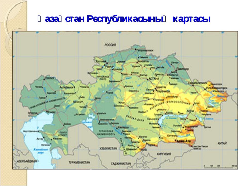 Қазақстан Республикасының картасы