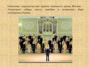 Окончание строительства первого каменного храма Москвы – Успенского собора ст