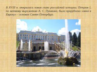 В XVIII в. открылась новая глава российской истории. Петром I, по меткому выр
