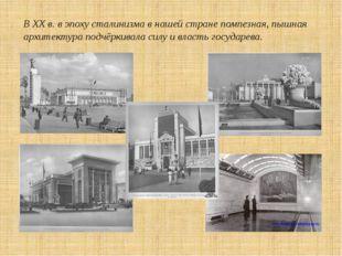 В XX в. в эпоху сталинизма в нашей стране помпезная, пышная архитектура подчё