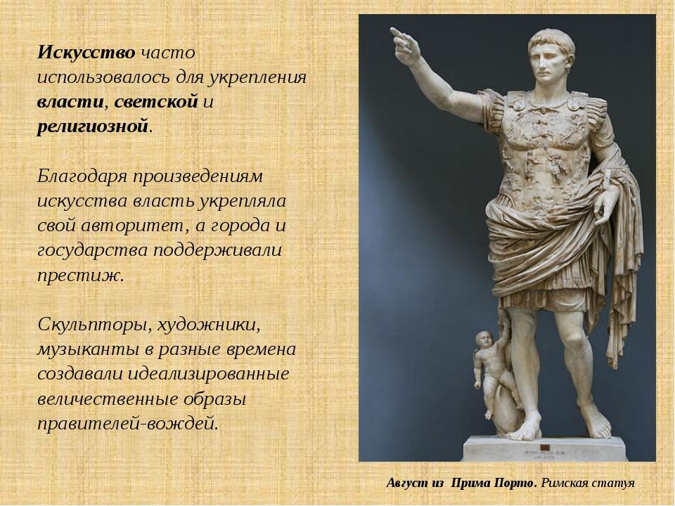 Искусство часто использовалось для укрепления власти, светской и религиозной....