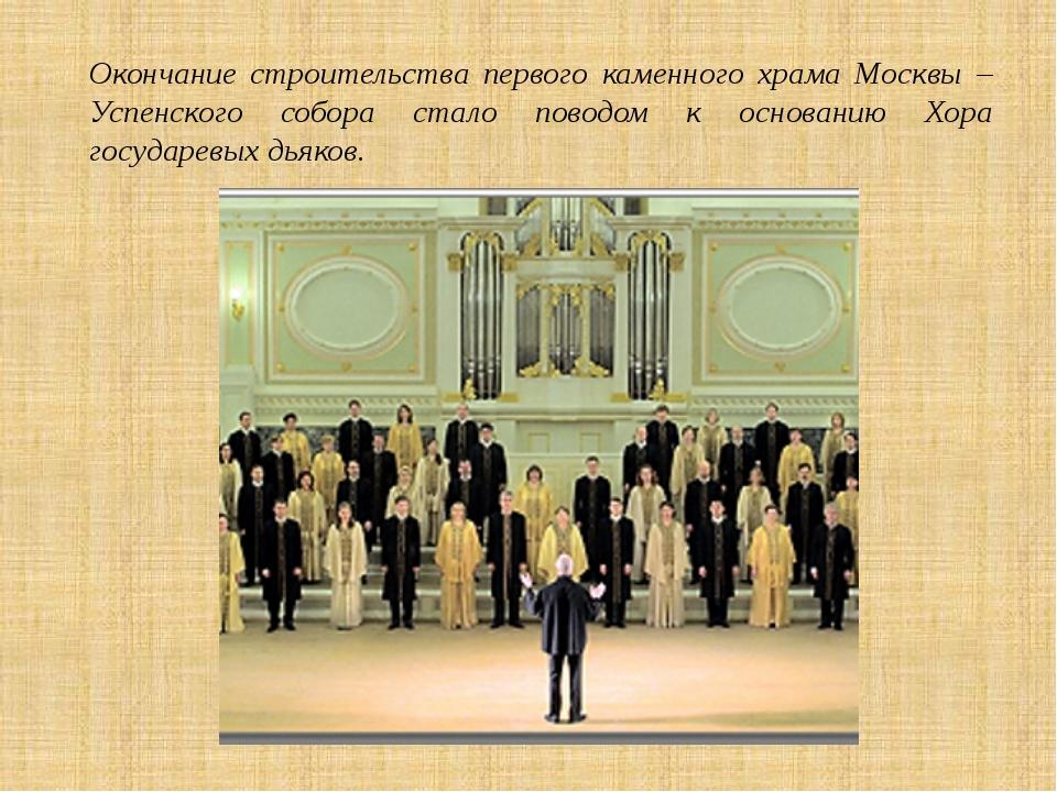 Окончание строительства первого каменного храма Москвы – Успенского собора ст...