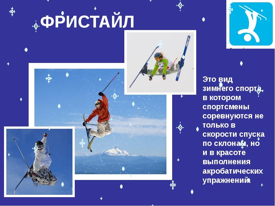 с названиями зимние виды спорта в картинках для