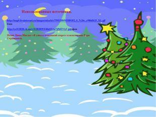 Использованные источники. http://img0.liveinternet.ru/images/attach/c/7/95/58