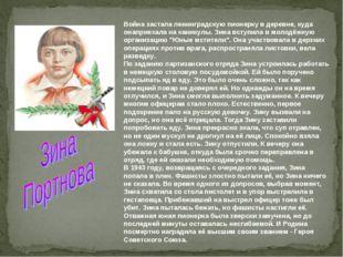 Война застала ленинградскую пионерку в деревне, куда онаприехала на каникулы.