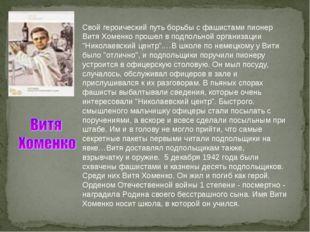 Свой героический путь борьбы с фашистами пионер Витя Хоменко прошел в подпол