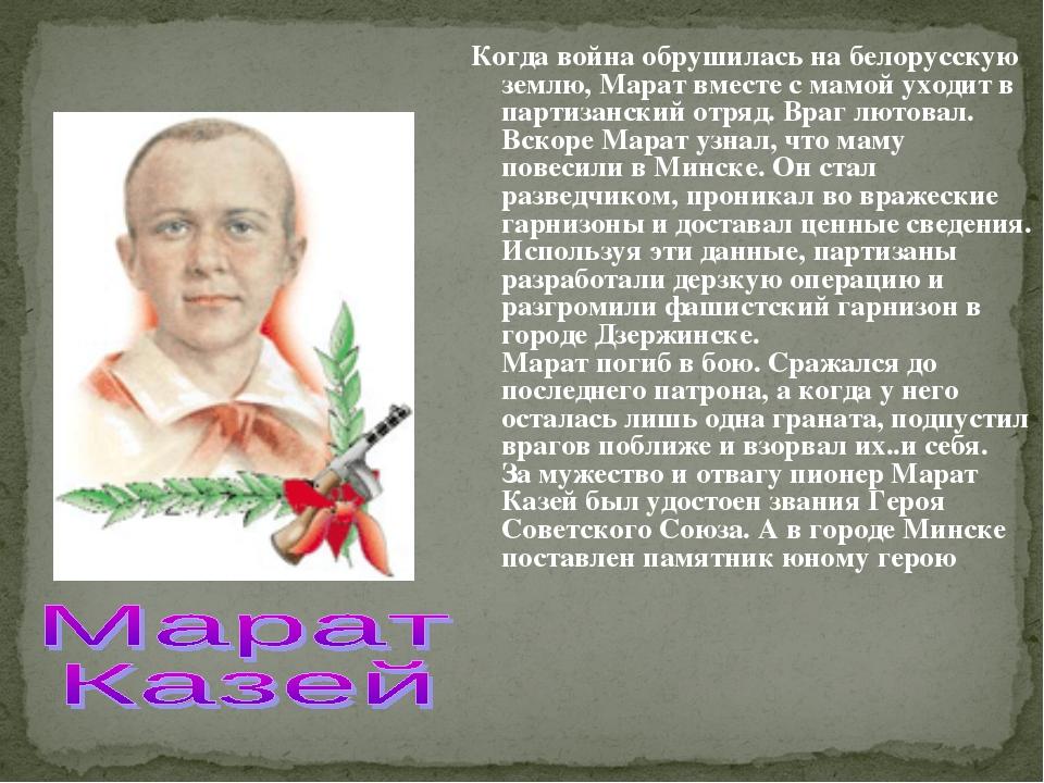 Когда война обрушилась на белорусскую землю, Марат вместе с мамой уходит в па...