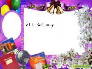 VIII. Бағалау