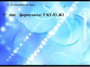 V. Дәптермен жұмыс. Гүлінің формуласы: Т К5 А5 Ж1
