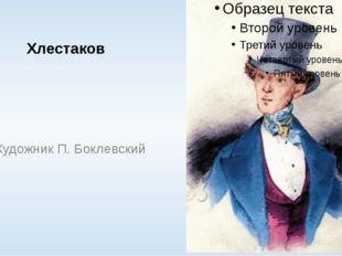 Хлестаков Художник П. Боклевский