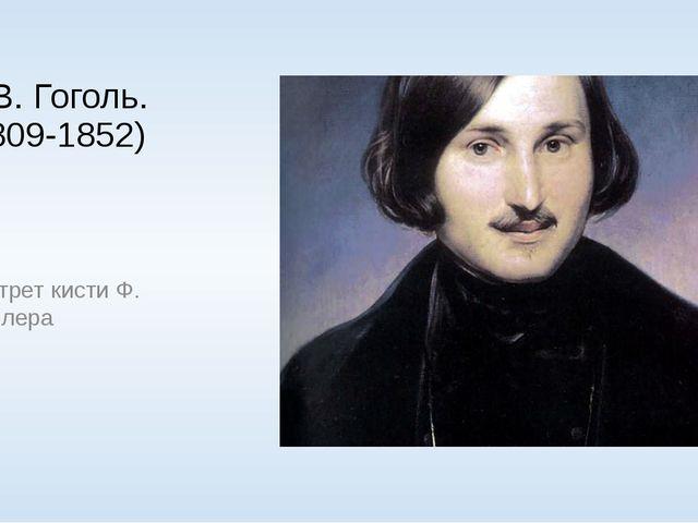 Н.В. Гоголь. (1809-1852) Портрет кисти Ф. Моллера