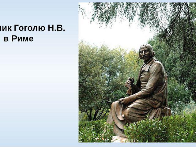 Памятник Гоголю Н.В. в Риме