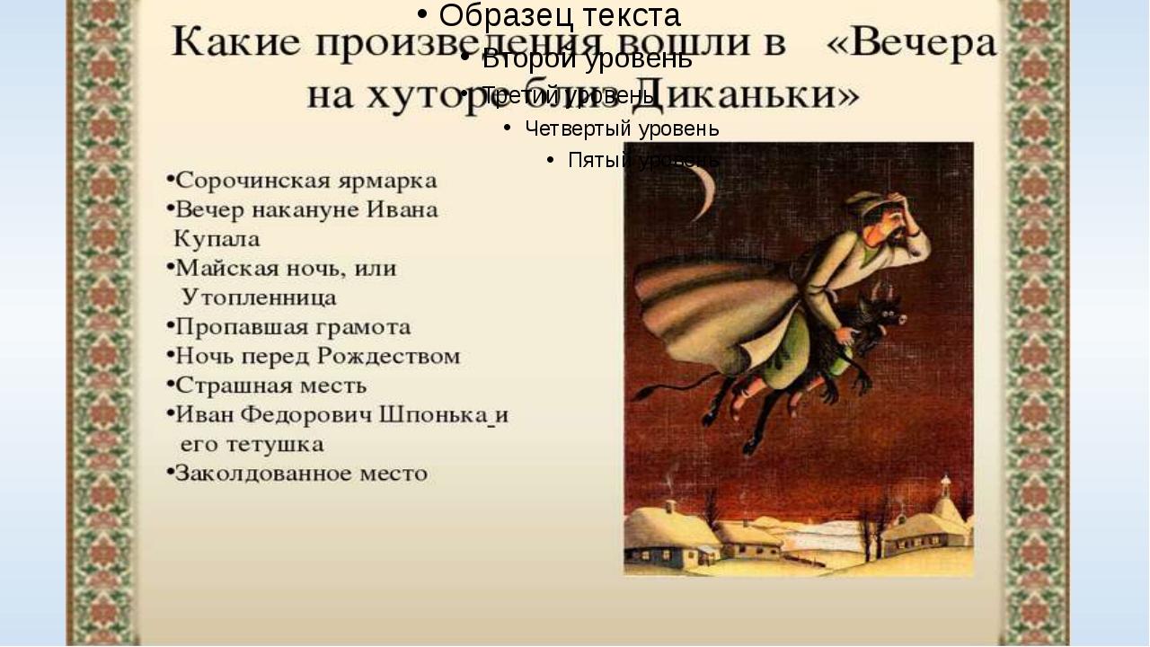 Страшная месть гоголь н в русская литература читать